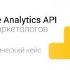 Google Analytics API для маркетолога на практическом примере