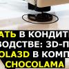 [КЕЙС] 3D-печать в кондитерском производстве — Chocola3D в компании Chocolama