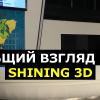 Обзор: Общий взгляд на Shining 3D