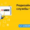 Помогаем службе такси: редизайн логотипа и появление фирменного стиля