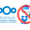 Чем загрузить VPS: своё «облако» Nextcloud
