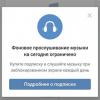 «ВКонтакте» и «Одноклассники» снизили лимит на фоновое прослушивание музыки до 30 минут в сутки