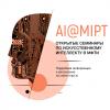 ИИ на Физтехе: цифровая экономика, блокчейн, чат-боты и вот это всё