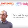 «Я сам не верю в рекламу и использую AdBlock»: интервью с основателем Smashing Magazine