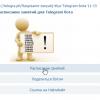 Telegram бот для конференций (начало)