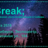 Анонс Java-конференции JBreak 2018: Соединяем точки