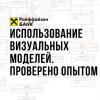 Отчет c мини-конференции Использование визуальных моделей в ИТ. Проверено опытом