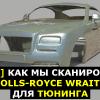 [КЕЙС] Как мы сканировали Rolls-Royce Wraith для тюнинга
