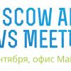 Отчет со встречи Android Devs Meetup 22 сентября