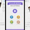 Эксперимент по продвижению игры в Google Play. Часть 1