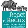 Секреты React и Redux при разработке веб-приложений