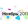Дайджест продуктового дизайна, ноябрь 2017