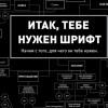 Мастер-класс «Почему Стив Джобс любил шрифты» (Алексей Каптерев)