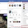 Социальная сеть Facebook убрала «тикер»