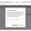 Как мы создавали менеджер паролей со стойкой криптографией и мастер-паролем. Опыт команды Яндекс.Браузера