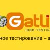 Нагрузочное тестирование на фреймворке Gatling