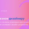 Полезное дизайнеру: бесплатные новинки для оптимизации дизайн-процессов. Выпуск 2-й