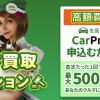 Как не утонуть в лендингах: история создания японского CarPrice
