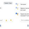 Слухи утверждают, что Google уже тестирует русский язык для голосового помощника Assistant