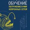 """Книга «Глубокое обучение. Погружение в мир нейронных сетей"""""""