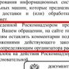 Минсвязи: Наличия комментариев на сайте достаточно для включения его в список организаторов распространения информации