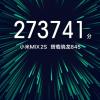 Xiaomi назначила анонс безрамочного смартфона Mi Mix 2S на 27 марта