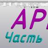Работа с API КОМПАС-3D → Урок 7 → Знакомство с настройками