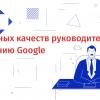 10 главных качеств руководителя по мнению Google