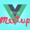Vue.js Moscow Meetup #1 (22.03.2018)