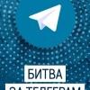 «Битва за Telegram»: 35 пользователей подали в суд на ФСБ