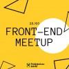 Ищем спикеров на Front-End MeetUp 28 марта