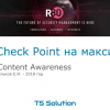3. Check Point на максимум. Content Awareness