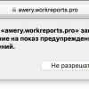 Как сделать Push уведомления в браузере Safari на macOS