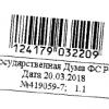 В Госдуму внесён законопроект о криптовалютах: майнеров заставят зарегистрироваться как ИП