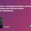 Интервью с популяризатором космонавтики, программистом-баллистиком Антоном Громовым