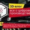 3D-влог #3: Производство 3D-принтеров в России. Обзор и интервью — PICASO 3D