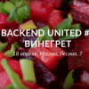 Backend United #1. Винегрет. Анонс