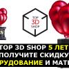 Top 3D Shop 5 лет! Акция: получите скидку до 40% на оборудование и материалы