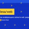 Приглашаем на первую международную веб-конференцию Kolesa-Web 2018