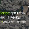 JS DevDay: про титан, рабочих и гибриды