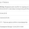 Роскомнадзор попросил суд немедленно заблокировать Telegram
