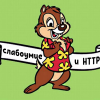 Книга Безопасность в PHP (часть 4). Недостаток безопасности на транспортном уровне (HTTPS, TLS и SSL)