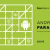 Доклады с митапа Android Paranoid