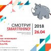 Конференция SMARTRHINO-2018