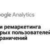 Google Analytics: создаем списки ремаркетинга из старых пользователей без ограничений