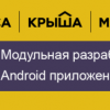 Модульная разработка Android приложений