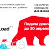 Осталось 7 дней, чтобы повлиять на программу Highload++ Siberia