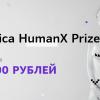Студенческий конкурс на разработку экспериментальных технологий в области протезирования и реабилитации