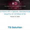 Check Point API + Splunk. Автоматизация защиты от сетевых атак