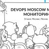 DevOps Moscow meetup: Мониторинг